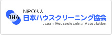 JHA NPO法人 日本ハウスクリーニング協会 Japan Housecleaning Association